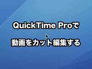 QuickTimeで動画編集