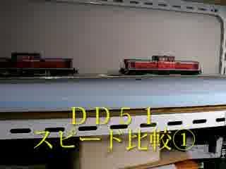 DD51重連(HO)