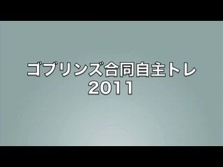 GOBLINS合同自主トレ2010