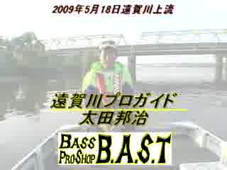 【BassFishing WEB TV 】
