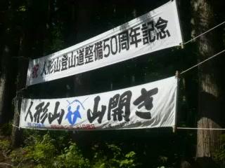人形山山開き2010