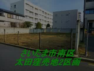 95187さいたま市南区太田窪売地