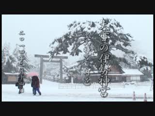 大雪の伊勢神宮