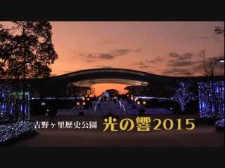 吉野ヶ里 光の響 2015