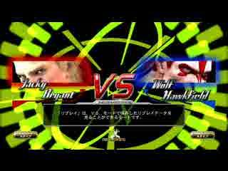 バーチャファイター5 LiveArena ジャッキー vs ウルフ