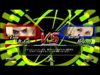 バーチャファイター5 LiveArena リオン vs サラ