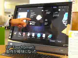 TouchSmart PC