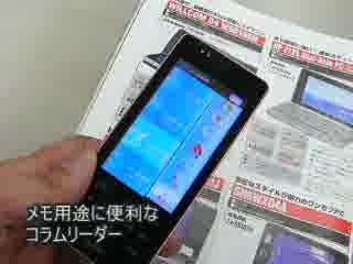 動画で見るWILLCOM 03(3)
