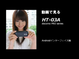 HT-03Aの魅力(1) Android UI編