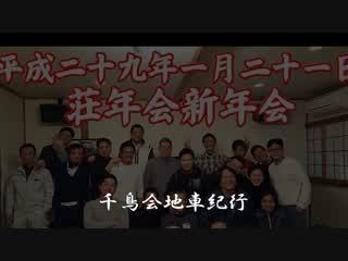 2017年澤町壮年会新年会