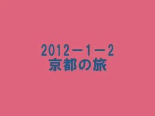24年1月2日京都の旅