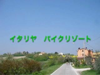 イタリヤ バイクリゾート 後編
