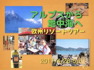 欧州リゾートツアー1/3 シャモニー・モンブラン