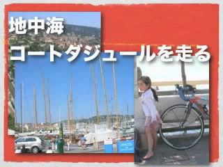 欧州リゾートツアー3/3 地中海コートダジュールを走る