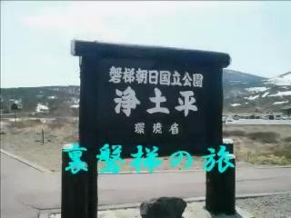 裏磐梯の旅