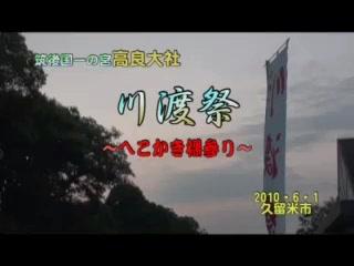 高良大社川渡祭