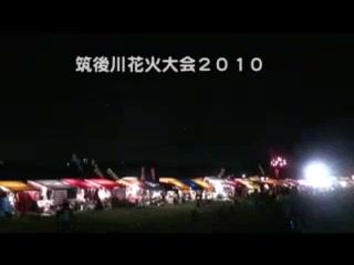 筑後川花火大会2010