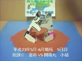 ネットでブレイク!北海道発 牛乳パックで紙相撲