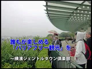 障害のある人も楽しめるバリアフリー観光ルートを検証