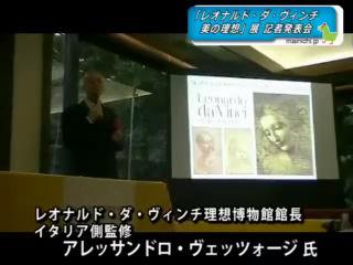 【ダ・ヴィンチ美の理想展】「ほつれ髪の女」日本初公開へ
