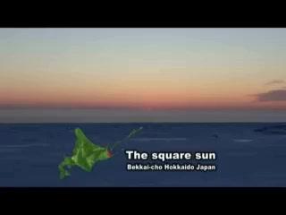 四角い太陽