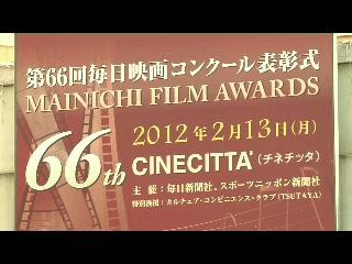 第66回毎日映画コンクール表彰式