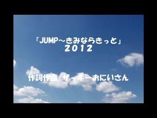 JUMP~きみならきっと2012