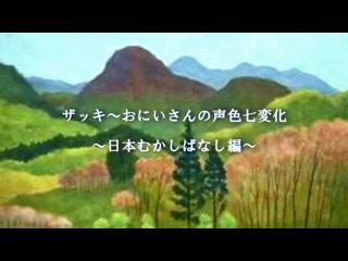 ザッキ~おにいさんの声色七変化Ⅱ【日本昔ばなし編】
