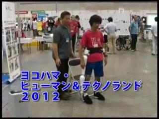 ヨコハマ・ヒューマン&テクノランド2012会場