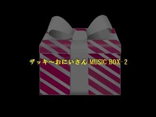 ザッキ~おにいさんMUSIC BOX‐2