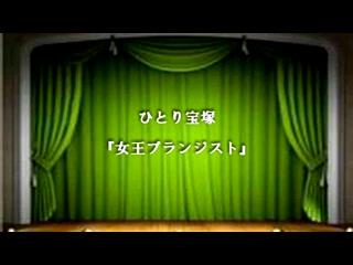 """男ひとりで """"宝塚歌劇"""" を表現!"""