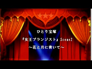 ひとり宝塚『女王プランンジスト』Scene2