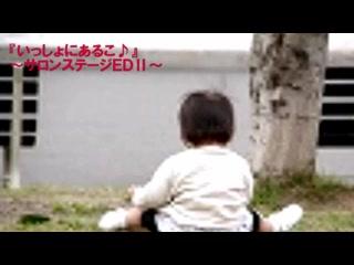 子育てサロンエンディング曲Ⅱ『いっしょにあるこ♪』