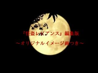 怪盗レビアンス編集版【オリジナルイメージ画つき】