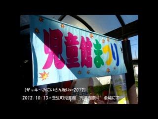 壬生町児童館★秋祭りに歌のおにいさんが?!