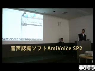 《音声認識》リアルタイム字幕への応用も--アドバンスト・メディアの「AmiVoice」がパワーアップ