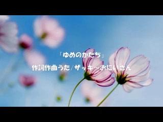 ザッキ~おにいさんといっしょ☆11月の歌