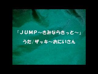 JUMP~きみならきっと~2012