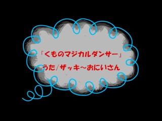 『くものマジカルダンサー2012』