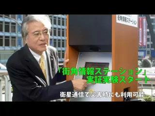 《ユビキタス》スマホと衛星通信で街角災害情報--東京新宿駅前で運用実験