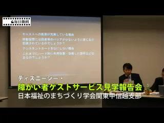 日本福祉のまちづくり学会関東甲信越支部による報告会