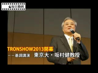 TRONSHOW2013--基調講演