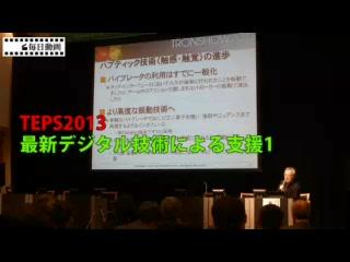 TEPS2013基調講演