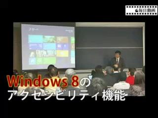 Windows8のアクセシビリティーを紹介