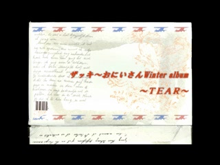Winter album 2013『TEAR』