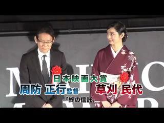 【動画】第67回毎日映画コンクール 表彰式