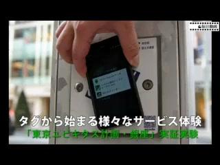 「東京ユビキタス計画・銀座」実証実験--タグから始まる様々なサービスを体験