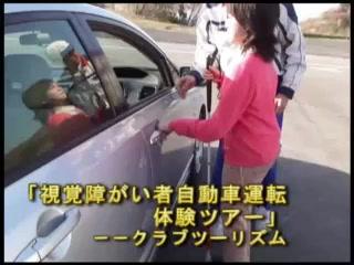 「視覚障がい者自動車運転体験ツアー」--クラブツーリズム