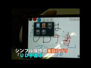 シンプル操作の筆談アプリ「UD手書き」