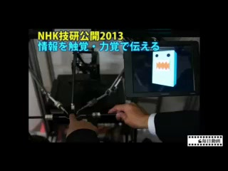 NHK技研公開2013--2次元・3次元情報の触覚・力覚提示技術